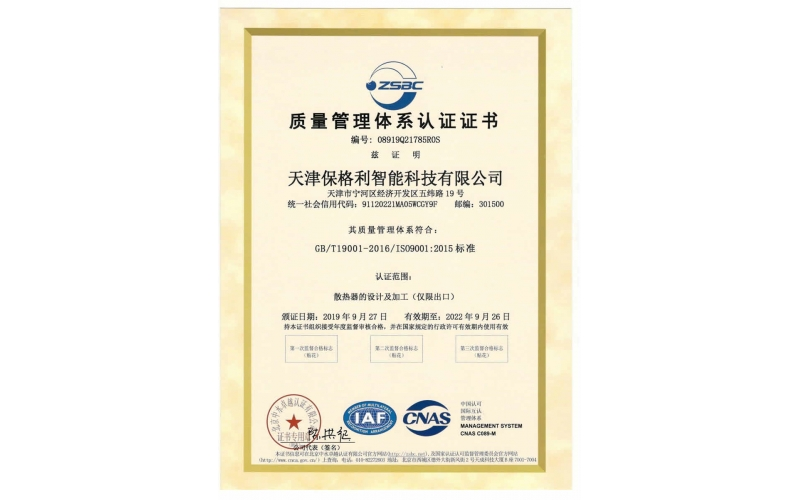 ISO 9001:2005 certified factory