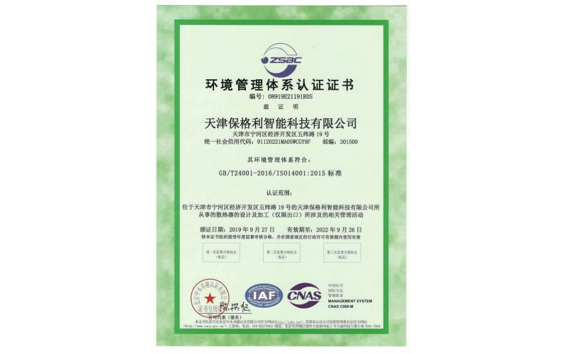 ISO14001 certified radiator factory